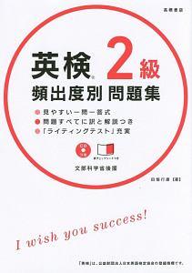『英検2級 頻出度別問題集 CD・赤チェックシート付』田畑行康