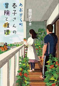 『あおぞら町 春子さんの冒険と推理』柴田よしき