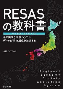小谷祐一朗『RESASの教科書 リーサス・ガイドブック』