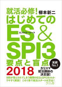 就活必修!はじめてのES&SPI3 要点と盲点 2018