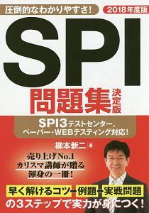 SPI問題集<決定版> 2018
