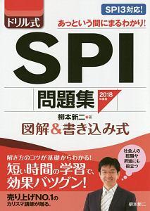 ドリル式 SPI問題集 2018