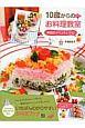 10歳からのお料理教室 季節のイベントレシピ