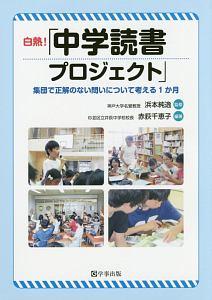 白熱!「中学読書プロジェクト」