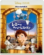 レミーのおいしいレストラン MovieNEX(Blu-ray&DVD)