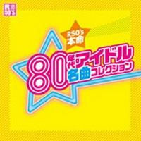 安田成美『R50'S SURE THINGS!! 本命 80年代アイドル 名曲コレクション』