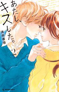 『あたし、キスした。』満井春香