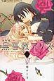 黒薔薇アリス<新装版> (1)
