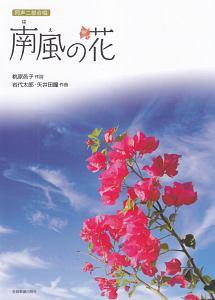 『南風-はえ-の花 [同声二部合唱]』岩代太郎