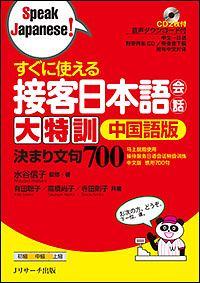 すぐに使える 接客日本語会話 大特訓<中国語版>