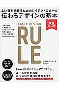 伝わるデザインの基本 よい資料を作るためのレイアウトのルール<増補改訂版>