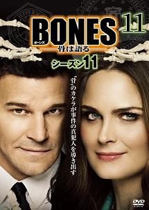 メアリー・トラハン『BONES -骨は語る- シーズン11』