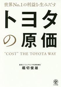 世界No.1の利益を生みだす トヨタの原価