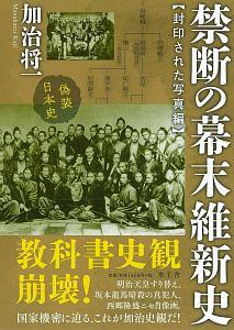 禁断の幕末維新史 封印された写真編