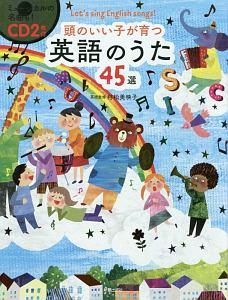 頭のいい子が育つ英語うた45選 CD2枚付