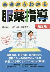 基礎からわかる 服薬指導<第2版>
