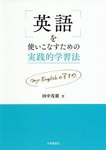 英語を使いこなすための実践的学習法 my English のすすめ