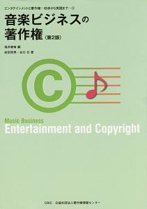 音楽ビジネスの著作権<第2版> エンタテインメントと著作権-初歩から実践まで3