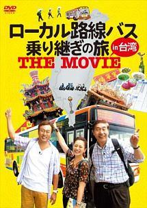 ローカル路線バス乗り継ぎの旅 THE MOVIE