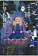 ゴーストハント 人形の檻 (2)