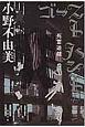 ゴーストハント 死霊遊戯 (4)
