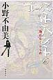 ゴーストハント 海からくるもの (6)