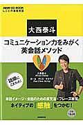 『しごとの基礎英語 大西泰斗 コミュニケーション力をみがく英会話メソッド NHK CD BOOK』大西泰斗