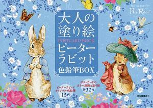 大人の塗り絵 POSTCARD BOOK ピーターラビット色鉛筆BOX