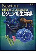 ビジュアル生物学