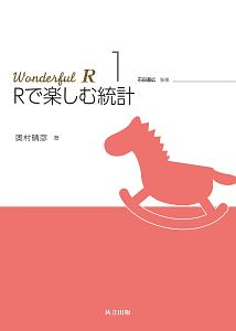 Rで楽しむ統計 Wonderful・R1