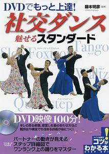 DVDでもっと上達! 社交ダンス 魅せるスタンダード