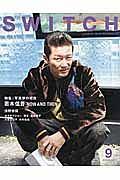 『SWITCH 34-9 2016SEP 特集:写真家の現在 若木信吾』浅野忠信