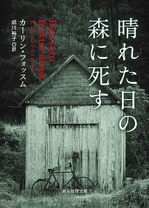 成川裕子『晴れた日の森に死す』