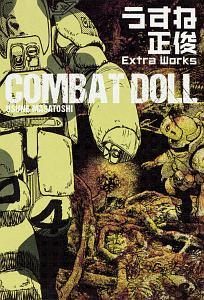 『COMBAT DOLL うすね正俊 Extra Works』デビッド・ガイラー