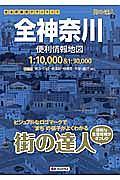 街の達人 全神奈川 便利情報地図