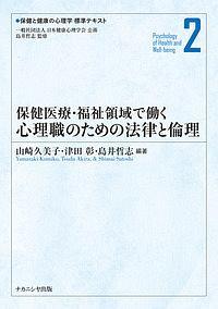 津田彰『保健医療・福祉領域で働く心理職のための法律と倫理』