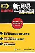 新潟県公立高校入試問題 CD付 平成29年