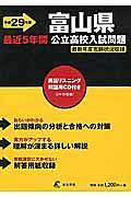 富山県公立高校入試問題 CD付 平成29年
