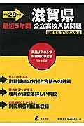 滋賀県公立高校入試問題 CD付 平成29年