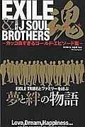 EXILE&三代目J SOUL BROTHERS 魂
