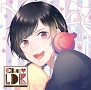 カレの部屋にお泊まりCD 「CHU・LDK」 Vol.3