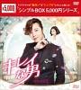 キレイな男 DVD-BOX2 <シンプルBOX>