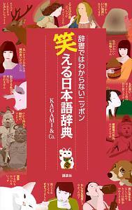 『笑える日本語辞典 辞書ではわからないニッポン』是久昌信