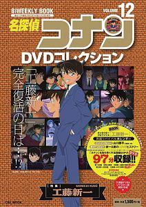 名探偵コナン DVDコレクション バイウイークリーブック