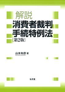 解説・消費者裁判手続特例法<第2版>