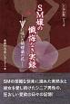 SM嬢の懺悔なき実録 シニアの性シリーズ Vに咲いた胡蝶蘭の花