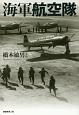 海軍航空隊 精鋭搭乗員と海軍機が織りなす大空の死闘