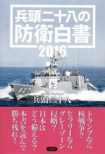 兵頭二十八の防衛白書 2016