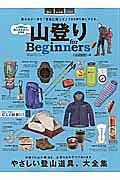 山登り for Beginners