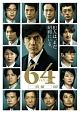 64-ロクヨン-前編(通常版)